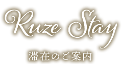 Ruze Stay 滞在のご案内